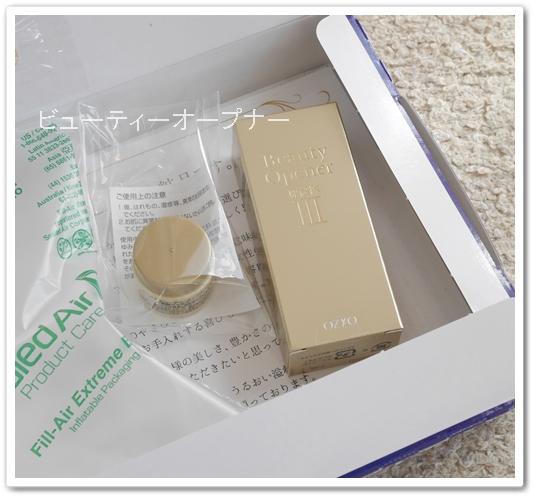 オージオ 卵殻膜美容液 ビューティーオープナー 口コミ 効果 ブログ 箱