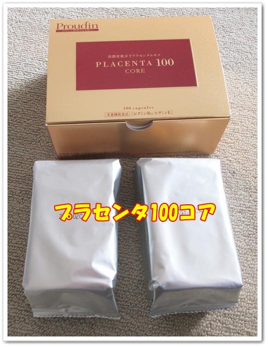 肌のハリを取り戻すサプリメント ドリンク プラセンタ100コア 箱 パッケージ
