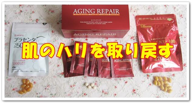 肌のハリを取り戻す サプリメント ドリンク2