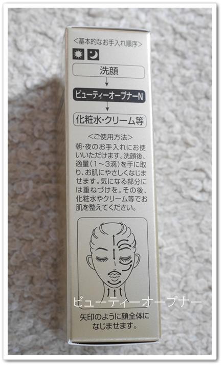 オージオ 卵殻膜美容液 ビューティーオープナー 口コミ 効果 ブログ 箱 使い方