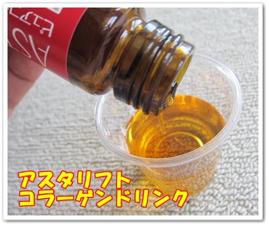 肌のハリを取り戻すサプリメント ドリンク フジフィルム アスタリフトコラーゲンドリンク ビン 液体