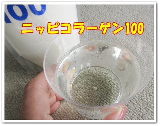 肌のハリを取り戻すサプリメント ドリンク ニッピコラーゲン100 粉末コラーゲン 粉溶かした
