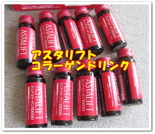 肌のハリを取り戻すサプリメント ドリンク フジフィルム アスタリフトコラーゲンドリンク ビン多数