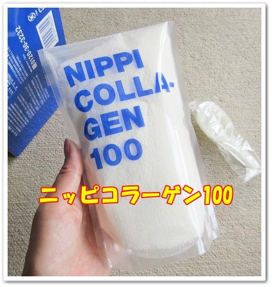 肌のハリを取り戻すサプリメント ドリンク ニッピコラーゲン100 粉末コラーゲン