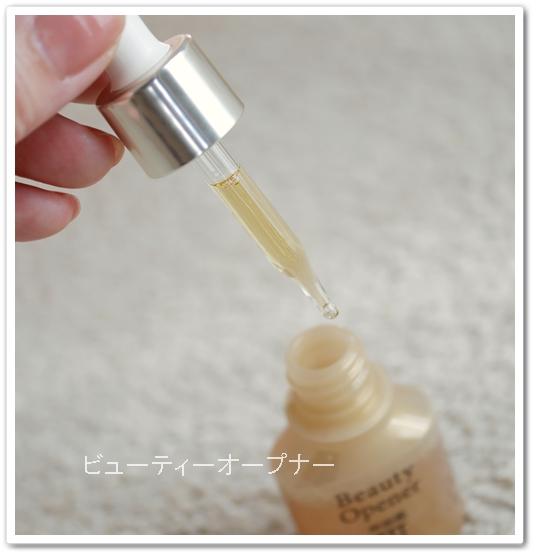 オージオ 卵殻膜美容液 ビューティーオープナー 口コミ 効果 ブログ 容器 液体