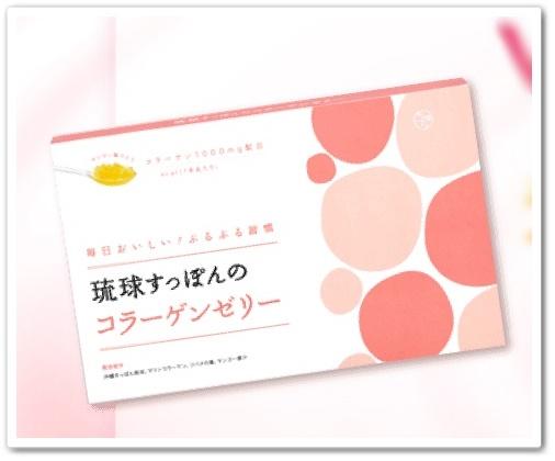 琉球すっぽんのコラーゲンゼリー 口コミ 効果 シマノヤ(しまのや)ちゅら生活 スッポンサプリ お試し ブログ 箱