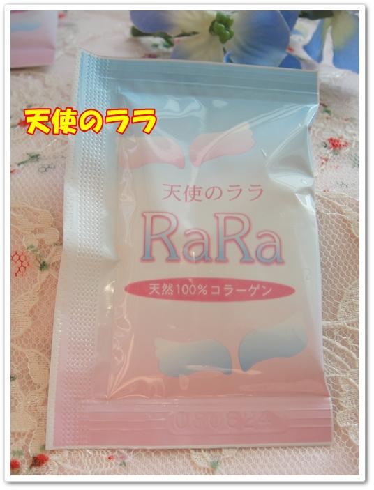 肌のハリを取り戻すサプリメント ドリンク 天使のララ 羽野晶紀 液体コラーゲン 個包装