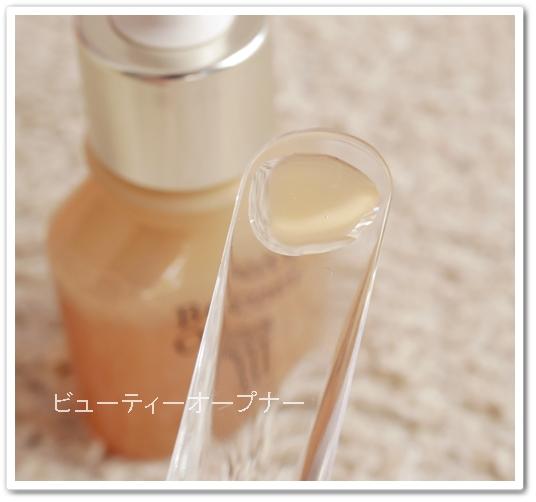 オージオ 卵殻膜美容液 ビューティーオープナー 口コミ 効果 ブログ 容器 液体2