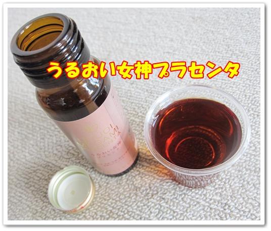 肌のハリを取り戻すサプリメント ドリンク 湘南美容外科 うるおい女神プラセンタ ビン 液体