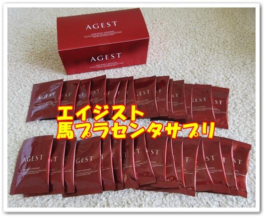 肌のハリを取り戻す サプリメント 馬プラセンタサプリ agest エイジスト 個包装