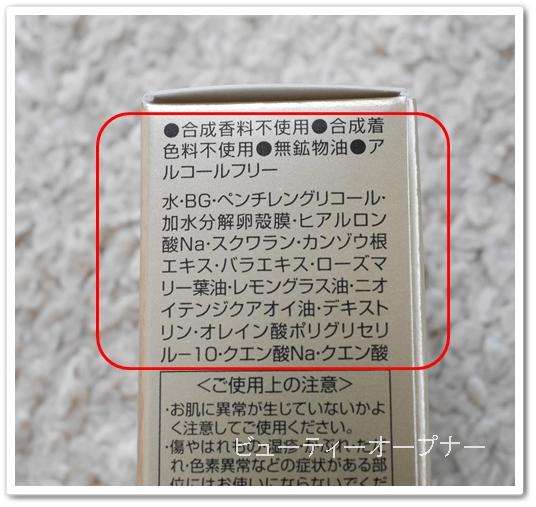 オージオ 卵殻膜美容液 ビューティーオープナー 口コミ 効果 ブログ 箱 全成分
