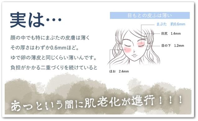 ドリーミンアイリッチ 口コミ 寝ながらふたえになる 二重美容液 効果 最安値 どりーみんあいりっち 敏感肌