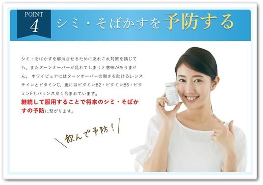 ホワイピュア 口コミ 効果 シミを防ぐメカニズム4 しみ予防