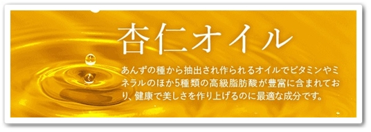 SU-BE EX スーベ イーエックス 口コミ 効果 杏仁オイル