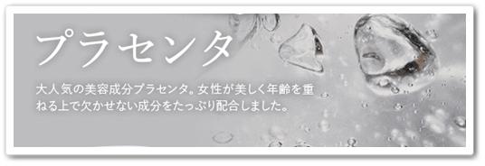 SU-BE EX スーベ イーエックス 口コミ 効果 プラセンタ