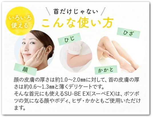 SU-BE EX スーベ イーエックス 口コミ 効果 使い方2