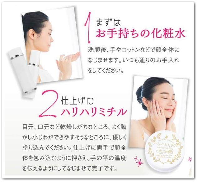 ハリハリミチル 口コミ 肌にハリが出る化粧品 はりはりみちる 効果 小じわ たるみ 使い方