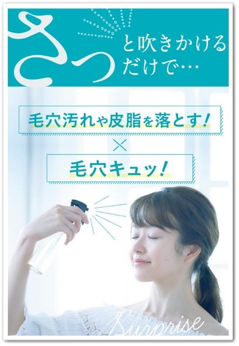 ととのうみすと 口コミ ファンファレ 毛穴 化粧水スプレー トトノウミスト 効果 通販 最安値 ブログ 使ってみた