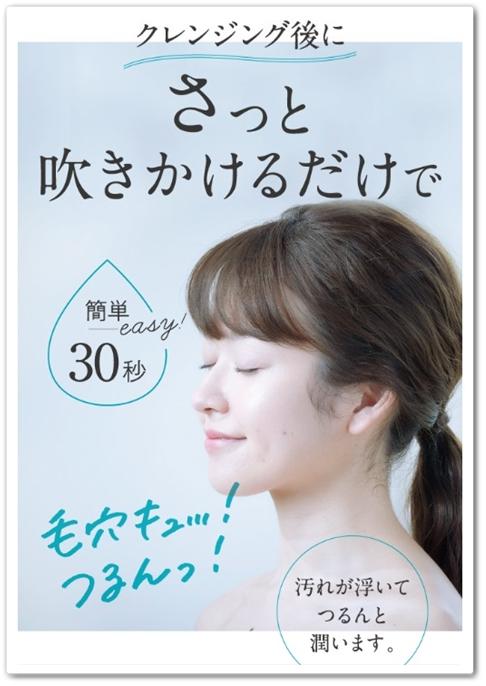 ととのうみすと 口コミ ファンファレ 毛穴 化粧水スプレー トトノウミスト 効果 通販 最安値 ブログ 毛穴汚れ