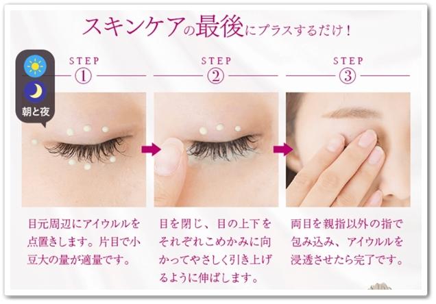 アイウルル 口コミ eye ululu あいうるる 効果 ファビウス 目元美容液 アイクリーム 通販 最安値 ブログ 使い方