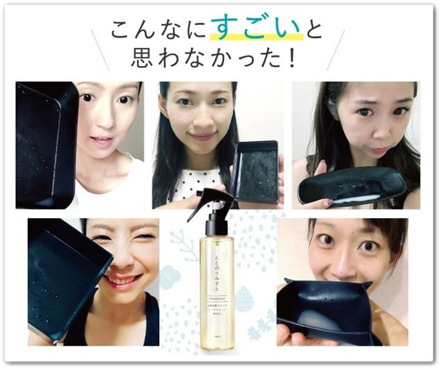 ととのうみすと 口コミ ファンファレ 毛穴 化粧水スプレー トトノウミスト 効果 通販 最安値 ブログ インスタ