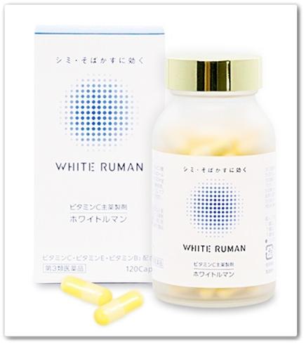 ホワイトルマン 口コミ シミ消す効果 ミスミ製薬 医薬品 white ruman ほわいとるまん 通販 容器
