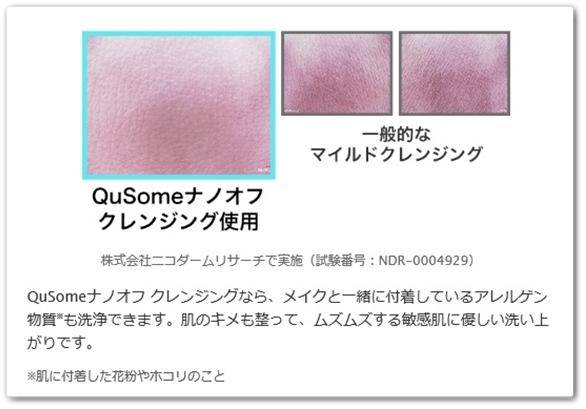 ビーグレン bglen メイク落とし QuSome キューソーム ナノオフ クレンジング 口コミ 花粉 ホコリ PM2.5 落とす 効果 肌のキメ 検証