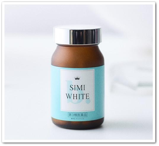 simiホワイト 口コミ ビーグレン シーミーホワイト 効果 シミ消す医薬品 通販 最安値 パッケージ3