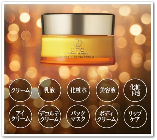 ユーグレナoneワンオールインワンパワーリフティングクリーム 口コミ 効果 通販 最安値 980円 機能