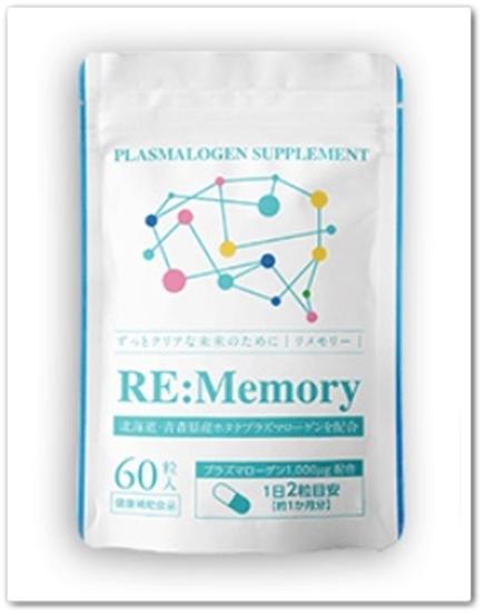 リメモリー 口コミ 効果 rememory りめもりー プラズマローゲンサプリメント うっかりケア 通販 最安値 パッケージ2