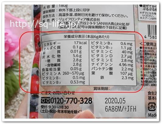 はるな愛 ダイエットスムージー 酵水素328選もぎたて生スムージー 口コミ 効果 橋本マナミ 芸能人 パッケージ 栄養成分
