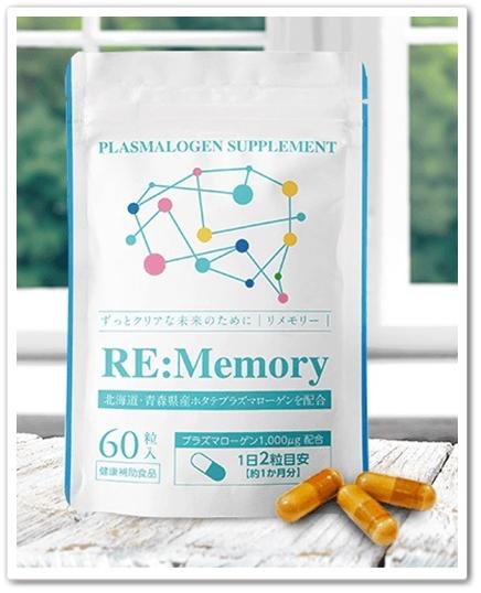 リメモリー 口コミ 効果 rememory りめもりー プラズマローゲンサプリメント うっかりケア 通販 最安値 パッケージ3