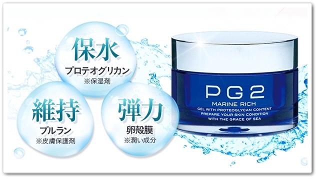 PG2 マリーンリッチ 口コミ 効果 プロテオグリカン プルラン 卵殻膜 オールインワンジェル 通販 最安値 効能
