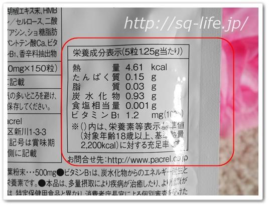 シュガリミット 口コミ 効果 糖質活用 ダイエットサプリメント Sugalimit しゅがりみっと 痩せない パッケージ 裏面 成分