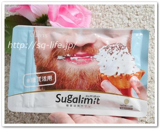 シュガリミット 口コミ 効果 糖質活用 ダイエットサプリメント Sugalimit しゅがりみっと 痩せない パッケージ