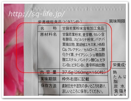 シュガリミット 口コミ 効果 糖質活用 ダイエットサプリメント Sugalimit しゅがりみっと 痩せない パッケージ 裏面 原材料