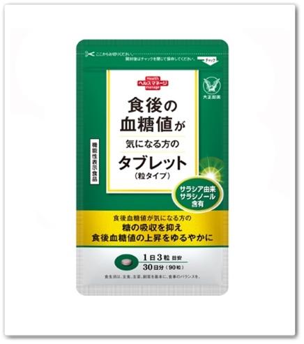 大正 サラシア 初回限定 980円 大正製薬 ヘルスマネージ 食後の血糖値が気になる方のタブレット 粒 通販 最安値 パッケージ