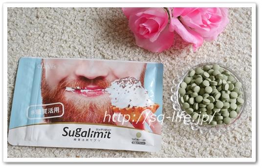 シュガリミット 口コミ 効果 糖質活用 ダイエットサプリメント Sugalimit しゅがりみっと 痩せない パッケージと粒