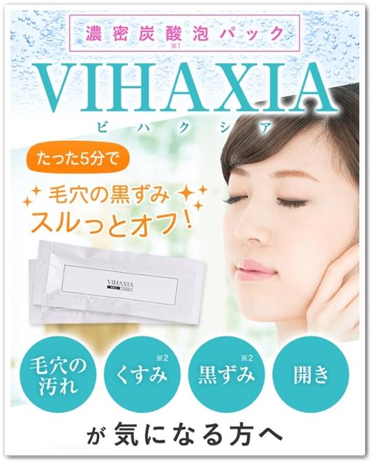 ビハクシア 口コミ VIHAXIA びはくしあ 効果 炭酸パック洗顔 毛穴ケア 化粧品 さずかりファミリー