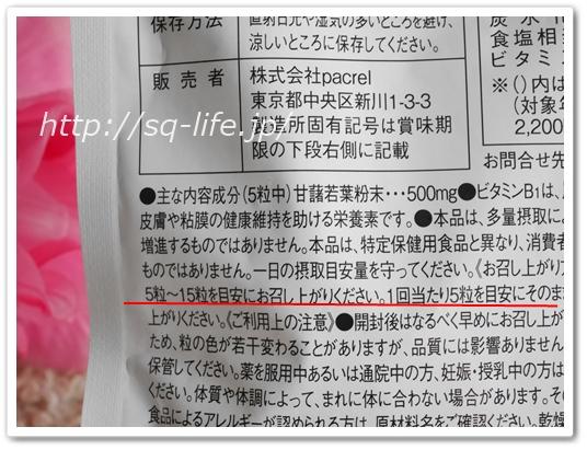 シュガリミット 口コミ 効果 糖質活用 ダイエットサプリメント Sugalimit しゅがりみっと 痩せない パッケージ 飲み方 5粒