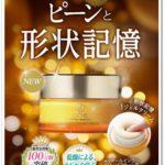 ユーグレナoneワンオールインワンパワーリフティングクリーム 口コミ 効果 通販 最安値 980円 パッケージ