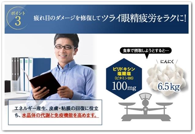 リフレアイ 口コミ 効果 フォーマルクライン 疲れ目 眼精疲労 サプリメント 医薬品 りふれあい 通販 最安値 ピリドキシン塩酸塩
