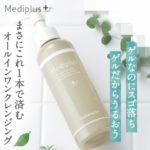 メディプラスクレンジングゲル 口コミ 40代 効果 メイク落とし後 肌の乾燥 毛穴ケア 敏感肌でも使える ダブル洗顔不要 パッケージ2