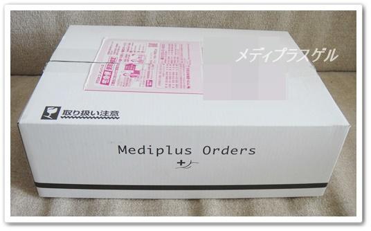 メディプラスクレンジングゲル 口コミ 効果 ゲル 届いた箱